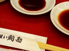 寿司と鮨の違いの画像