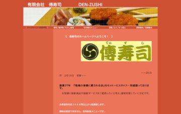 傅寿司本店